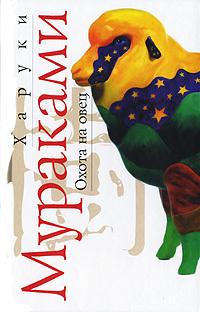 Охота на овец by Haruki Murakami