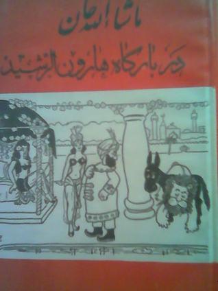 ماشاالله خان در بارگا�...