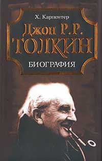 Джон Р. Р. Толкин. Биография