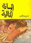 الوسادة الخالية by إحسان عبد القدوس