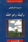رأيت رام الله by Mourid Barghouti