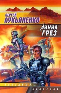 Линия грёз by Sergei Lukyanenko