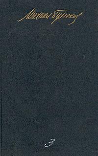 Собрание сочинений в 5-ти томах. Том 3