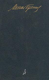 Собрание сочинений в 5-ти томах. Том 4