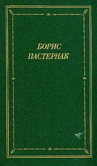 Стихотворения и поэмы в двух томах. Том 2