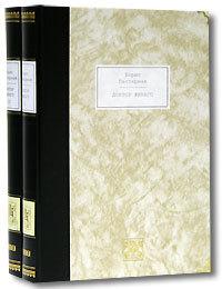 Доктор Живаго (подарочный комплект из 2-х книг) (Рукописи)