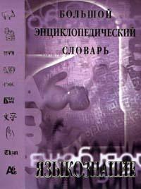 Языкознание. Большой энциклопедический словарь by В.Н. Ярцева