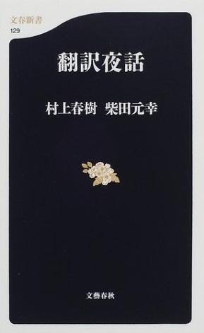 翻訳夜話  [Honʾyaku yawa]