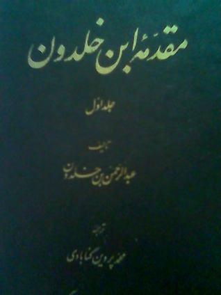 مقدمه ابن خلدون by ابن خلدون