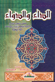 ibn qayyim books in english pdf