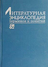 Литературная энциклопедия терминов и понятий by Aleksander Nikolyukin