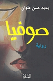 صوفيا by محمد حسن علوان