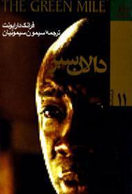دالان سبز، فیلمنامه by Frank Darabont