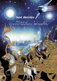 จรูญจรัสรัศมีพราว พร่างพร้อย by วินทร์ เลียววาริณ