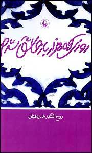 روزی که هزار بار عاشق شدم by روحانگیز شریفیان