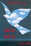 عاشقة في محبرة by غادة السمان