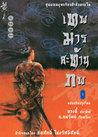 เทพมารสะท้านภพ (เล่ม 1) - Fu Yu Fan Yun