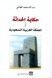 حكاية الحداثة في المملكة العربية السعودية by عبد الله الغذامي