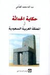 حكاية الحداثة في المملكة العربية السعودية