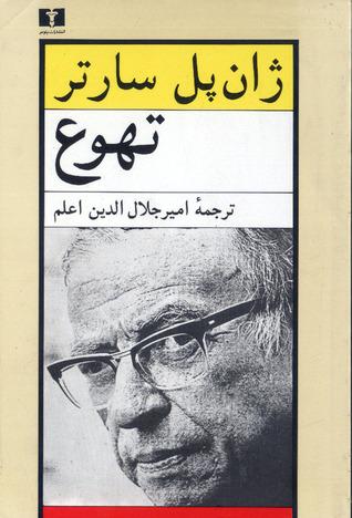 تهوع by Jean-Paul Sartre