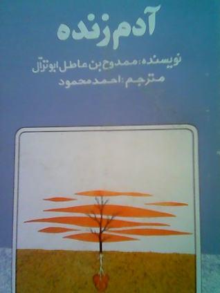 آدمِ زنده by احمد محمود