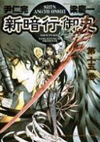 Shin Angyo Onshi Vol.15