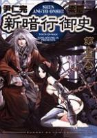 Shin Angyo Onshi Vol.13