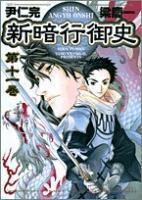 Shin Angyo Onshi Vol.11