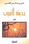 حديقة الغروب by غازي عبد الرحمن القصيبي