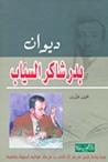 ديوان بدر شاكر السياب: الأعمال الشعرية الكاملة - المجلد الأول