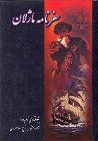 سفرنامه ماژلان
