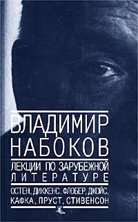 Лекции по зарубежной литературе [Lektsii po zarubezhnoi liter... by Vladimir Nabokov