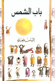باب الشمس