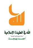 الله في العقيدة الإسلامية by أحمد بهجت