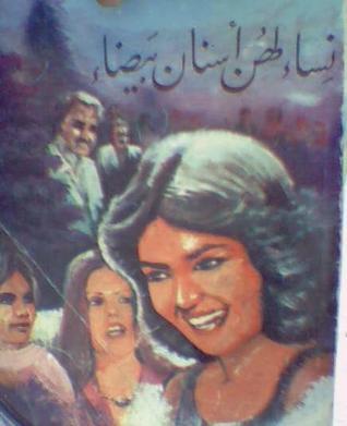 نساء لهن أسنان بيضاء by إحسان عبد القدوس