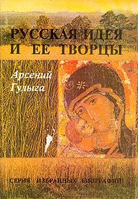 Русская идея и ее творцы