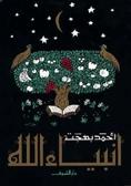 أنبياء الله by أحمد بهجت