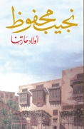 أولاد حارتنا by Naguib Mahfouz