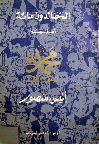 الخالدون مائة، أعظمهم محمد صلى الله عليه وسلم by Michael H. Hart