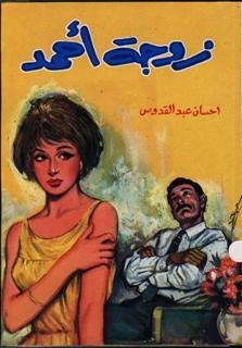 زوجة أحمد by إحسان عبد القدوس