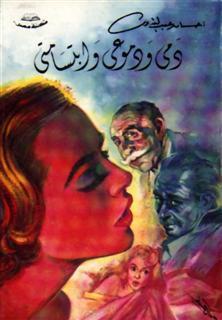 دمي ودموعي وابتسامتي by إحسان عبد القدوس