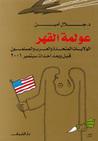عولمة القهر: الولايات المتحدة والعرب والمسلمون قبل وبعد أحداث سبتمبر 2001