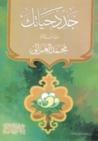 جدد حياتك by محمد الغزالي