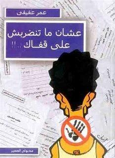 عشان ما تنضربش على قفاك .. !!