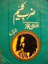Zarb-e-Kaleem: Armagan-e-Hijaz
