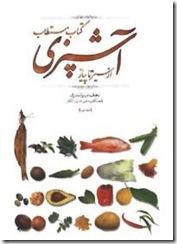 کتاب مستطاب آشپزی از س...