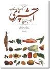 کتاب مستطاب آشپزی از سیر تا پیاز