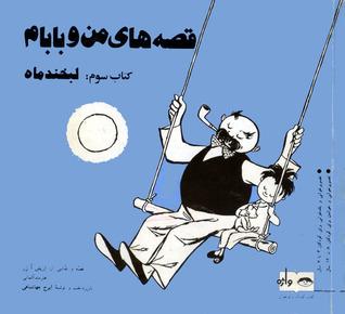 قصههای من و بابام / لبخند ماه