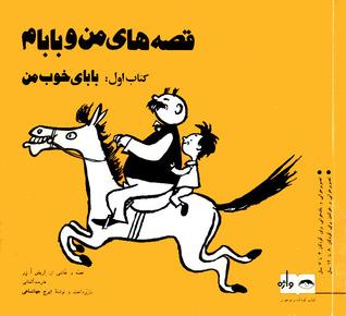 قصههای من و بابام - کتاب اول - بابای خوب من
