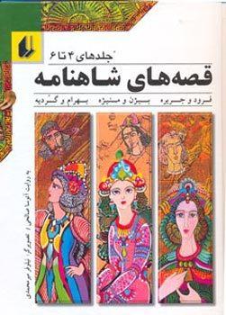 قصههای شاهنامه 4 تا 6 Libros gratis para descargar en línea